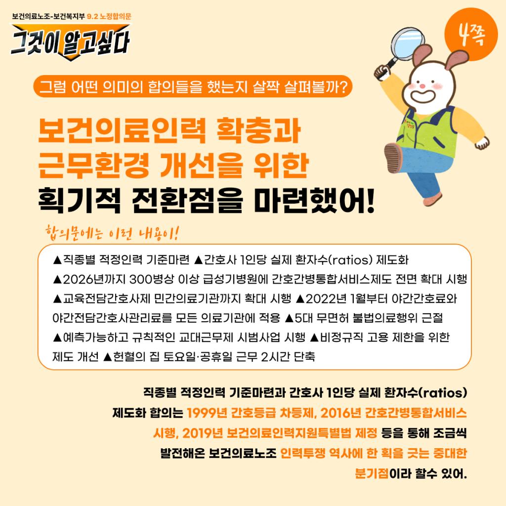 노정합의카드뉴스_4쪽.png