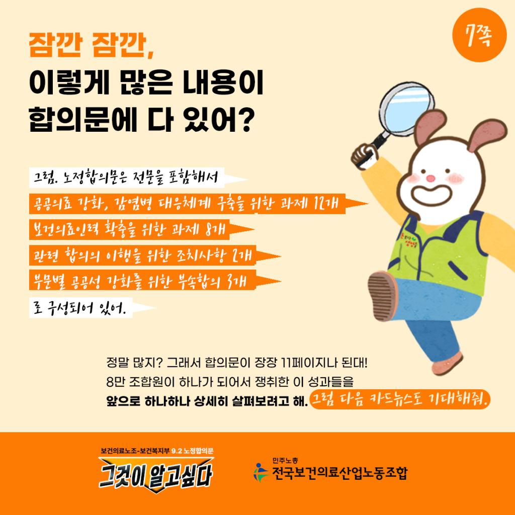 노정합의카드뉴스_7쪽.png