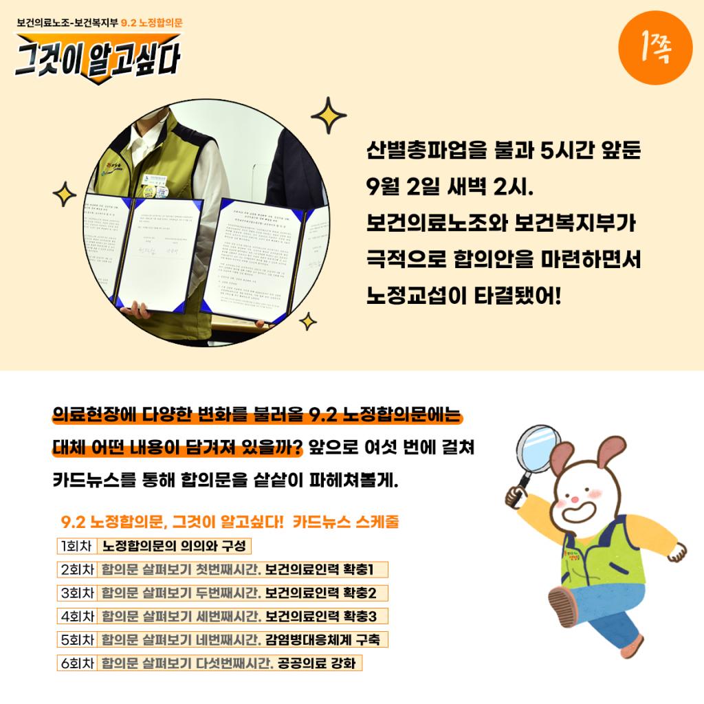 노정합의카드뉴스_1쪽.png