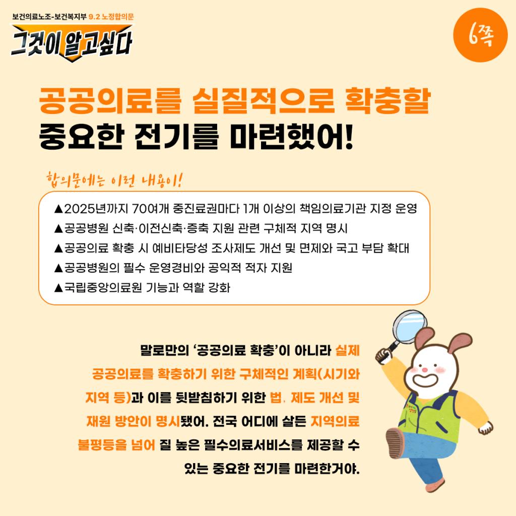 노정합의카드뉴스_6쪽.png