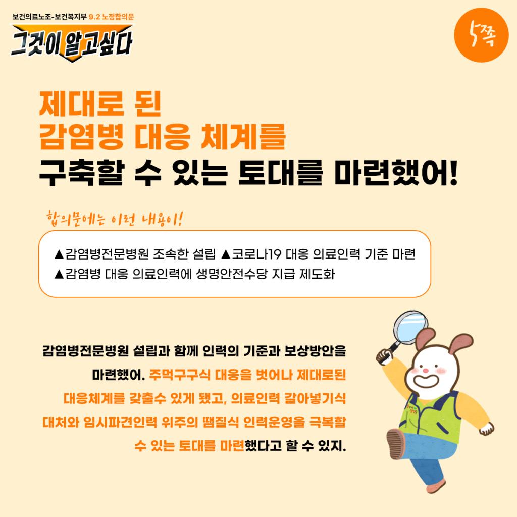 노정합의카드뉴스_5쪽.png