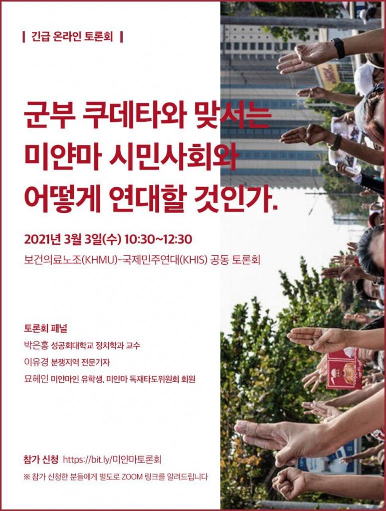 미얀마토론회웹자보(최종).jpg