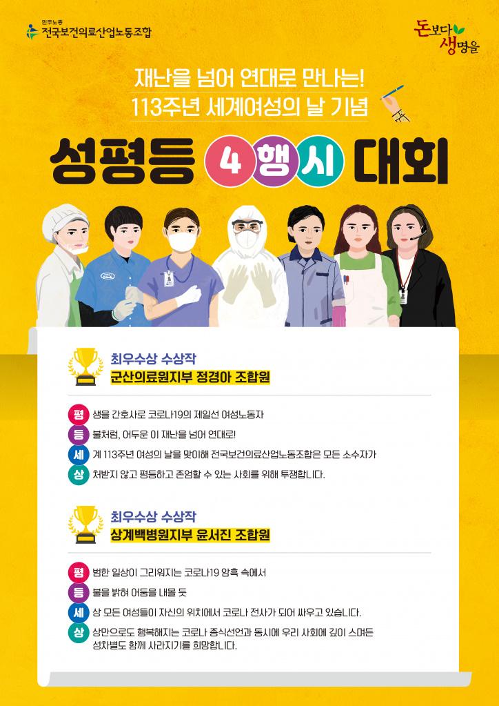 보건의료노조_성평등 4행시 대회포스터_최종 (2).jpg