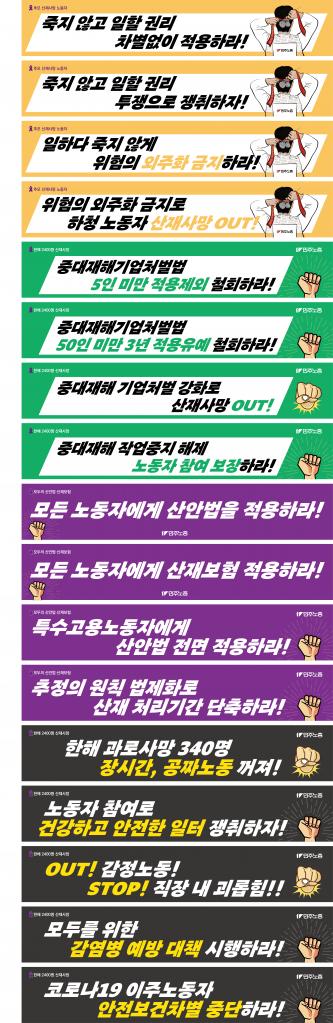 4월 건강권 쟁취의 달_전 사업장 게시용_현수막 시안.png