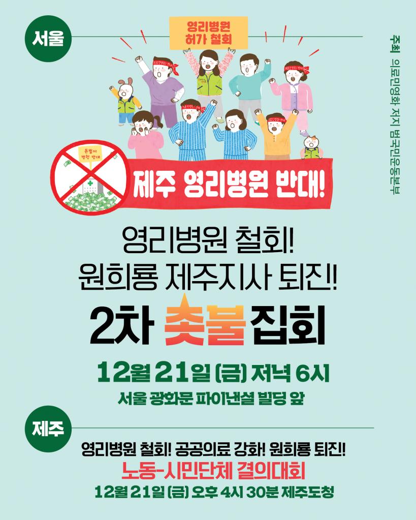 웹자보_영리병원 촛불_2차_20181218-01.png
