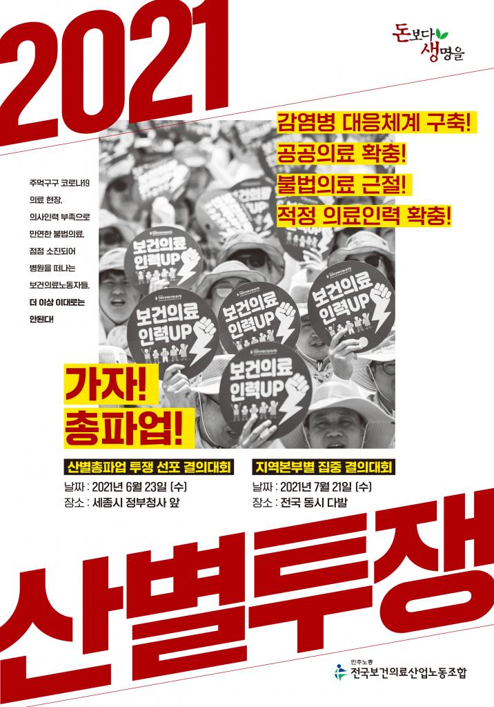 보건의료노조 결의대회 포스터.png