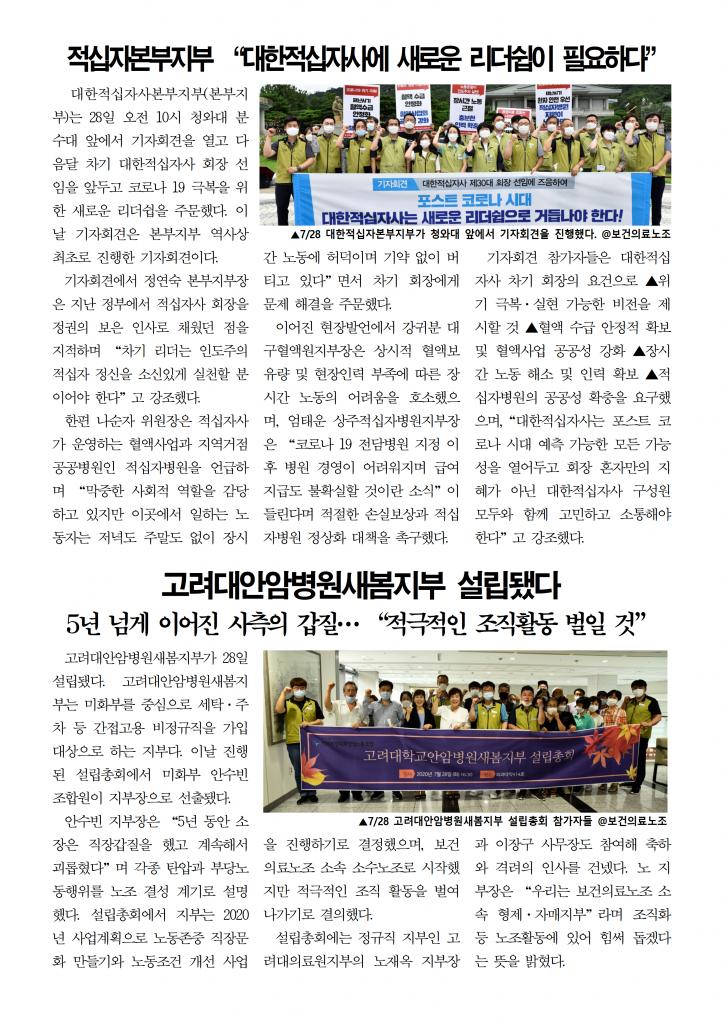 돈보다생명을제31호(20200730)002.png