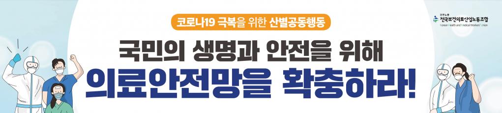 현수막-보건-산별공동행동-2종-4M-1.png