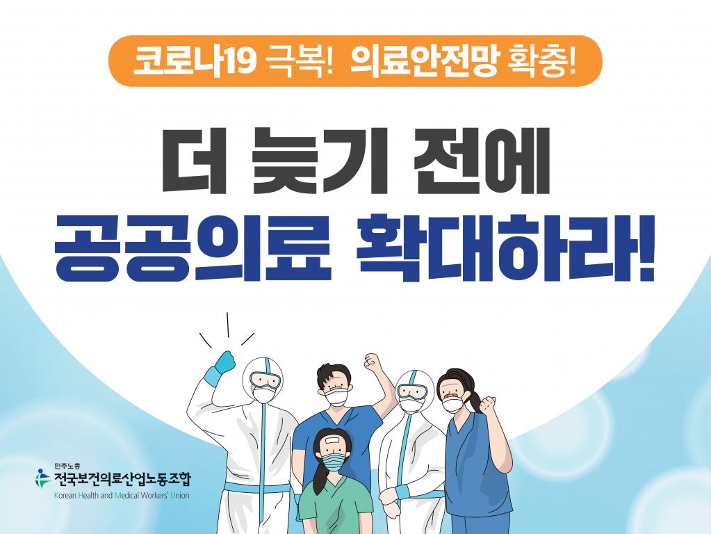 피켓-보건-산별공동행동-가로-수정2-01.png
