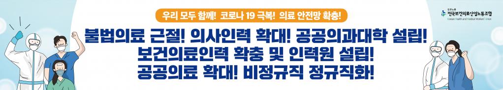 현수막-보건-산별공동행동-2종-5M-02.png