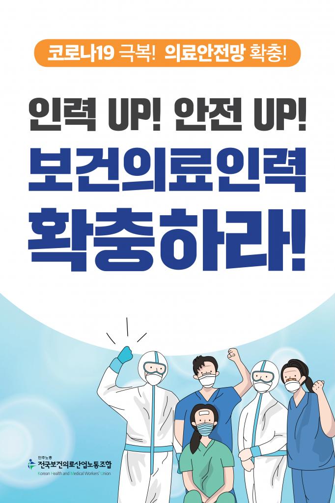 피켓-보건-산별공동행동-세로-수정2-04.png