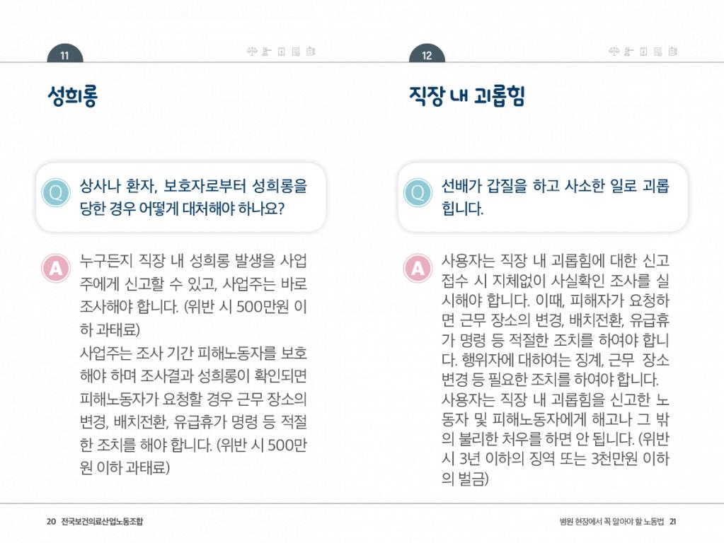 병의원에서 필요한 노동법 소책자_최종-11.png