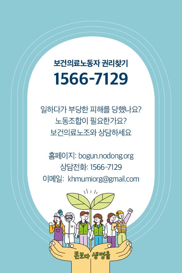 병의원에서 필요한 노동법 소책자_최종-16.png