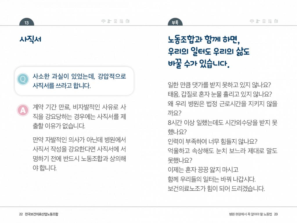병의원에서 필요한 노동법 소책자_최종-12.png