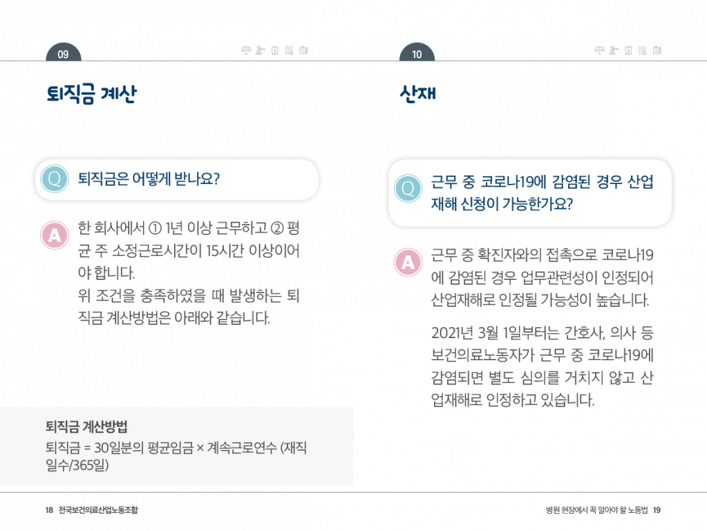 병의원에서 필요한 노동법 소책자_최종-10.png