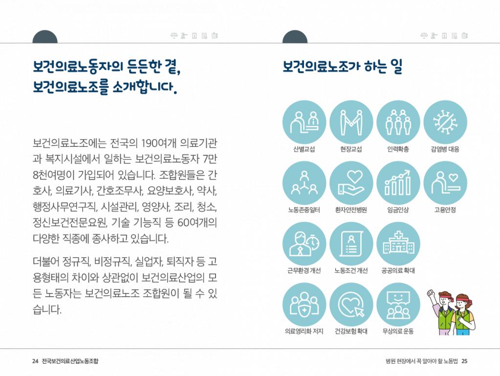 병의원에서 필요한 노동법 소책자_최종-13.png