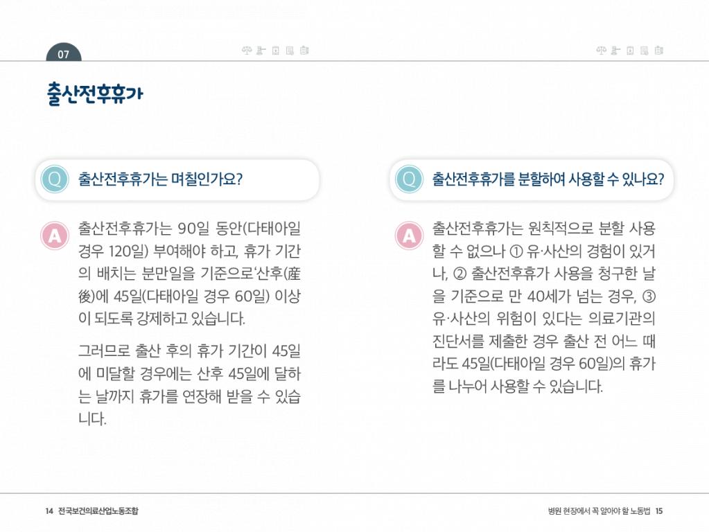 병의원에서 필요한 노동법 소책자_최종-8.png