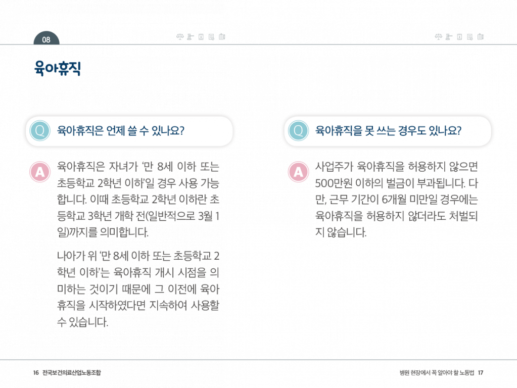 병의원에서 필요한 노동법 소책자_최종-9.png