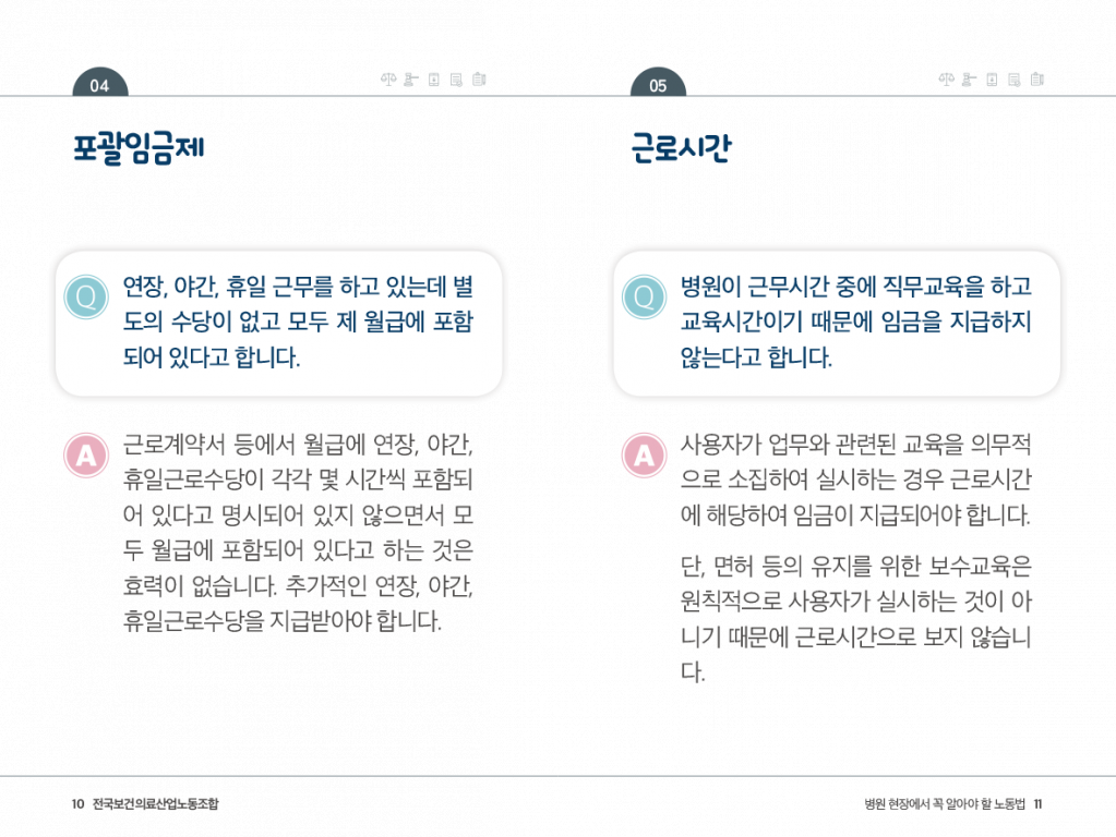 병의원에서 필요한 노동법 소책자_최종-6.png