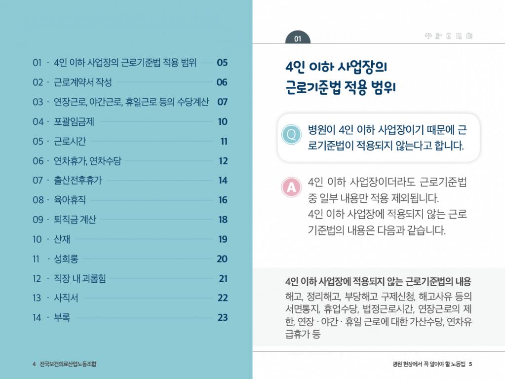 병의원에서 필요한 노동법 소책자_최종-3.png