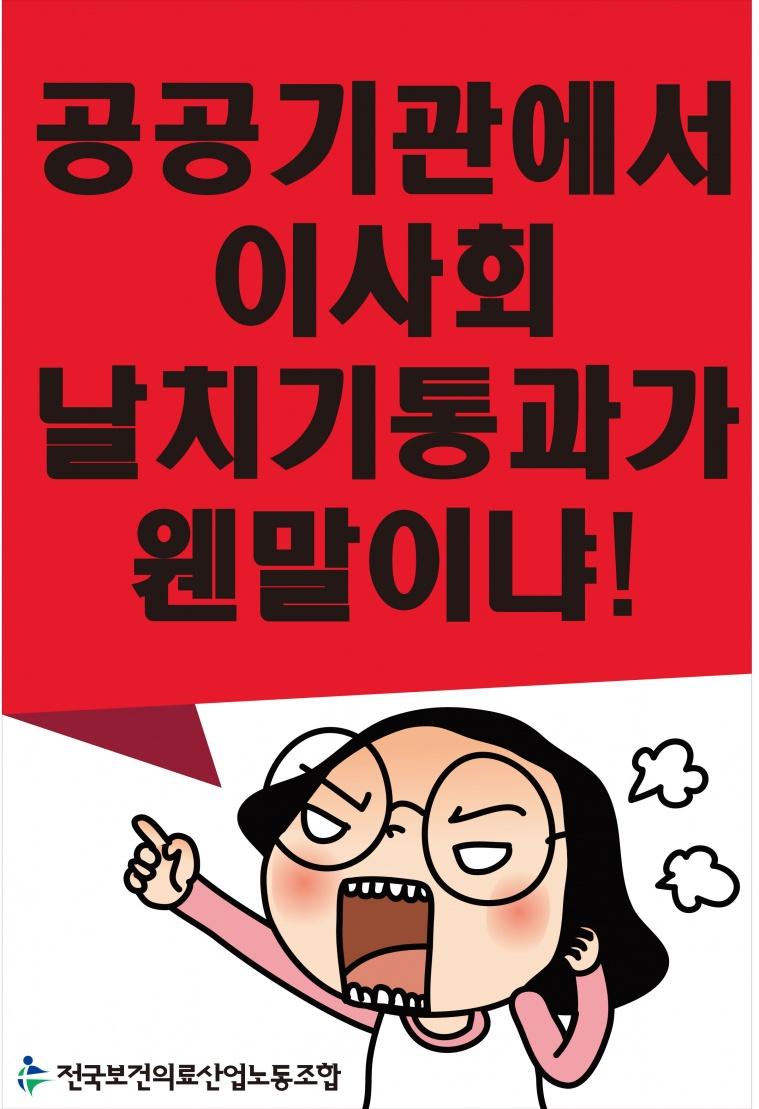 성과연봉제 피켓3.jpg