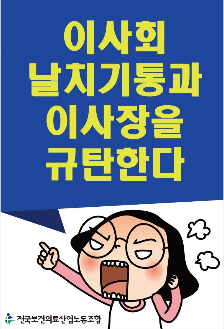 성과연봉제 피켓1.jpg