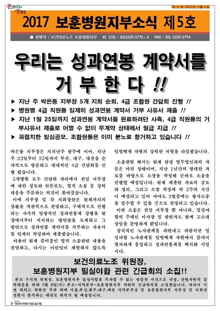 2017_보훈병원지부소식지5호001.jpg