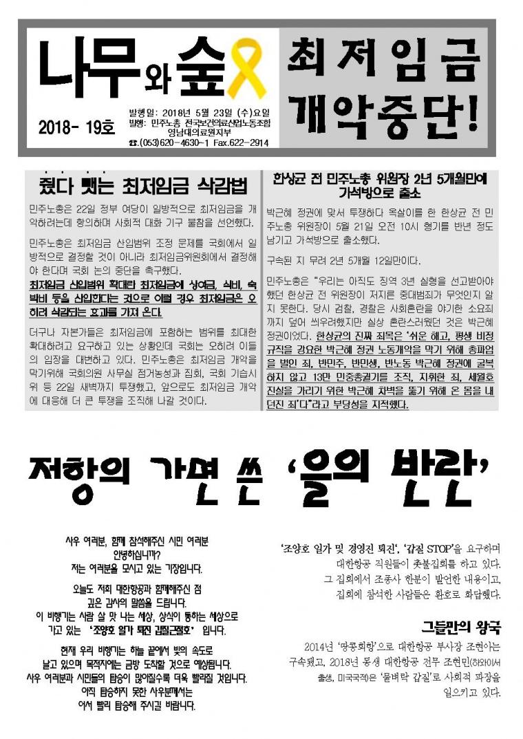 20180523유인물001.jpg