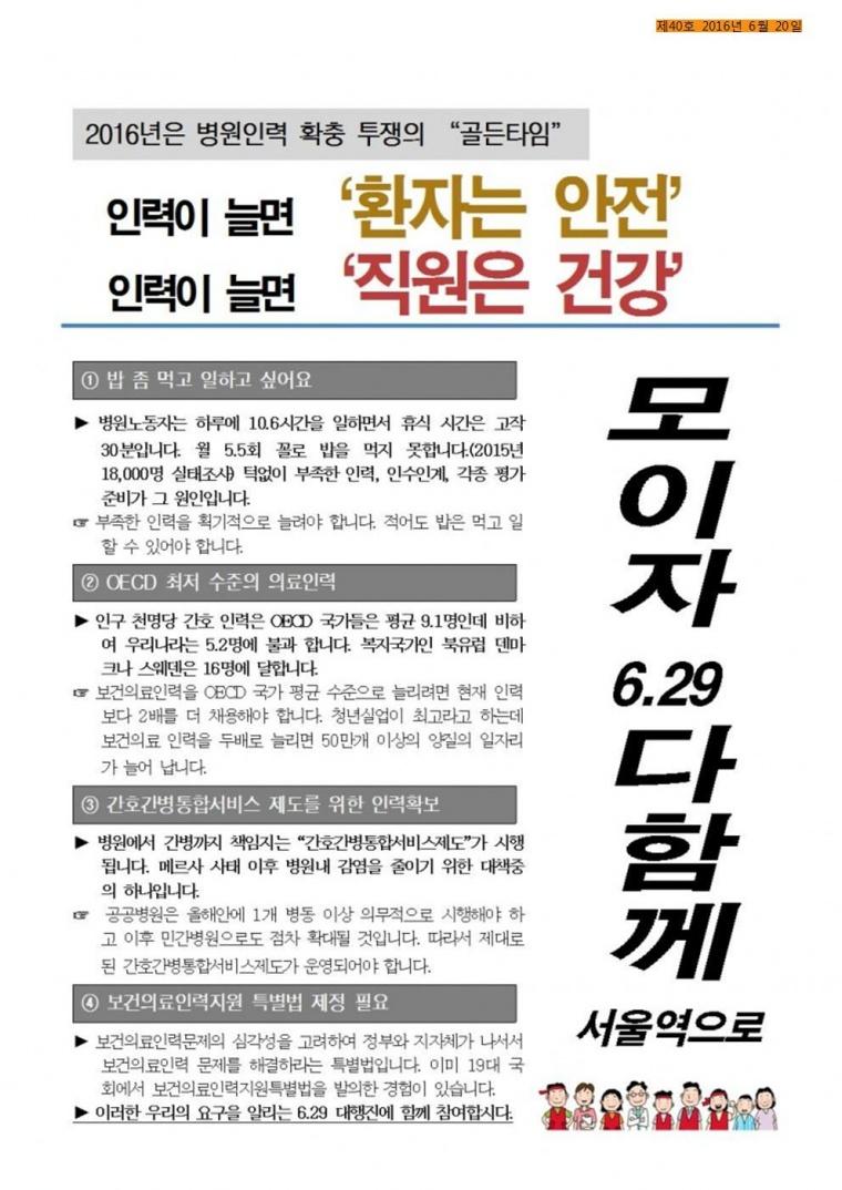 2016_보훈병원지부소식지40002.jpg