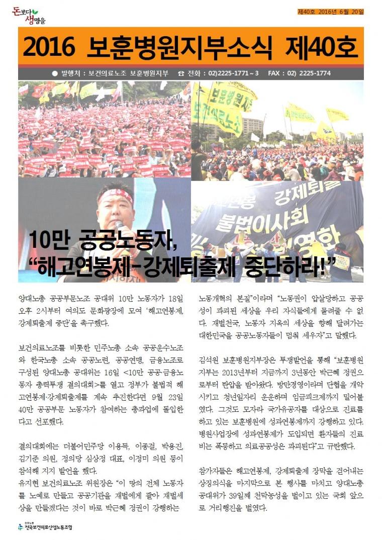 2016_보훈병원지부소식지40001.jpg