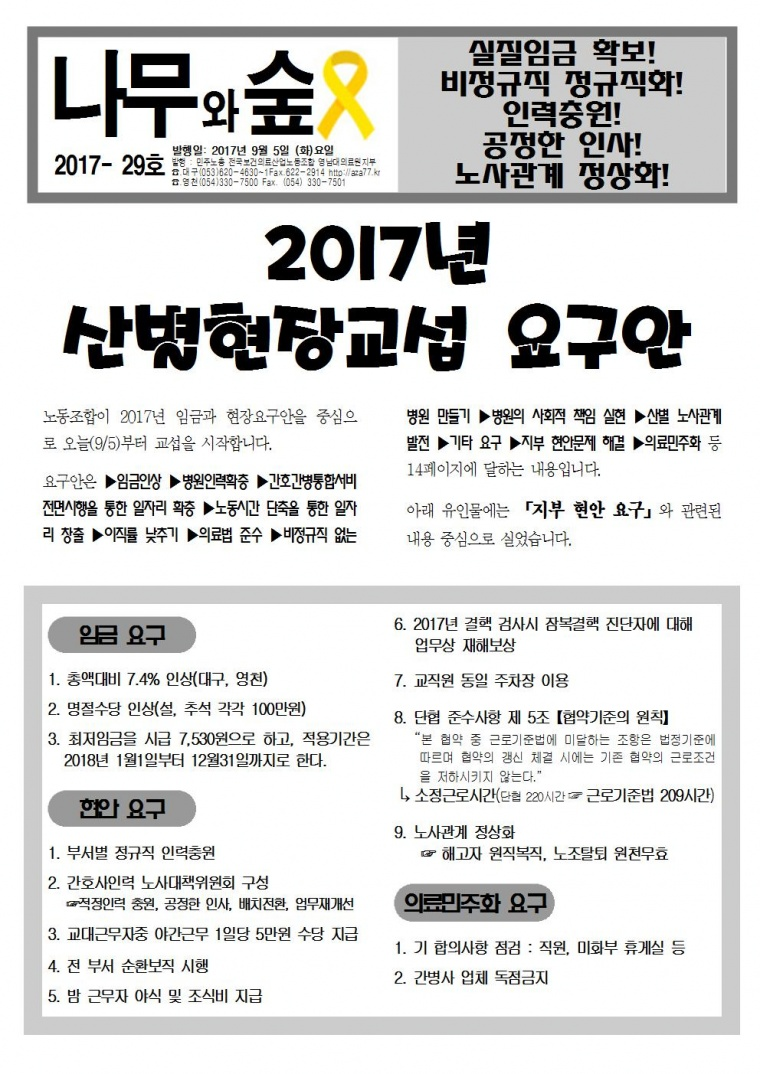 20170905유인물001.jpg
