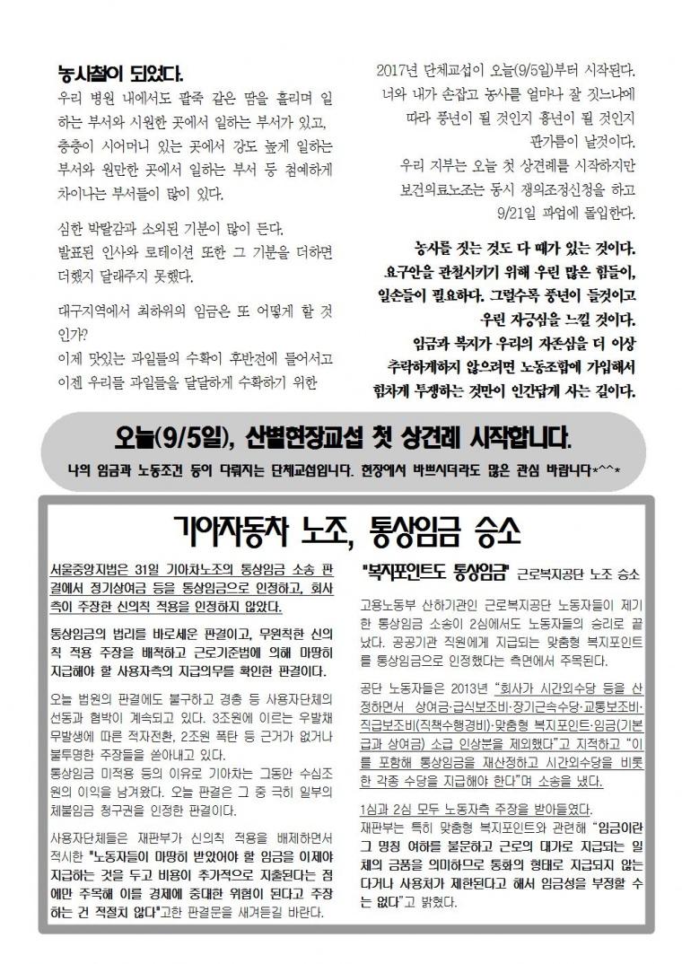 20170905유인물002.jpg