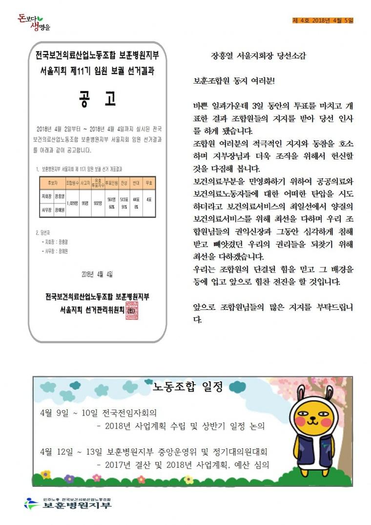 보훈병원지부 소식지 2018-4호(0405)002.jpg