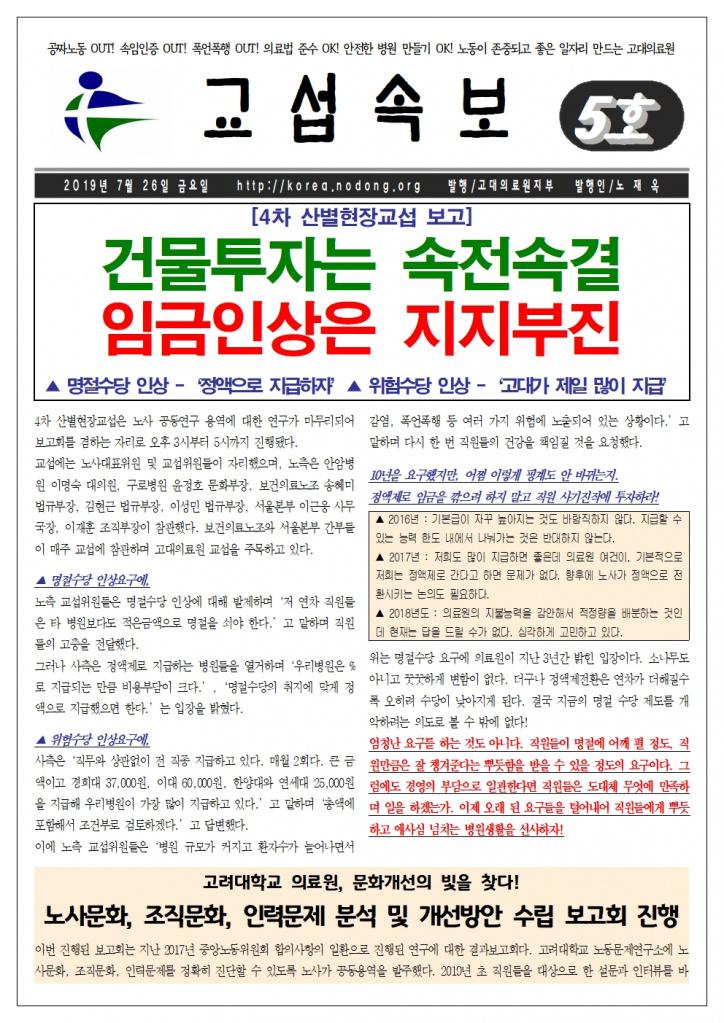 교섭속보-5호(0726) 산별현장교섭 4차 보고, 요구안시리즈001.jpg