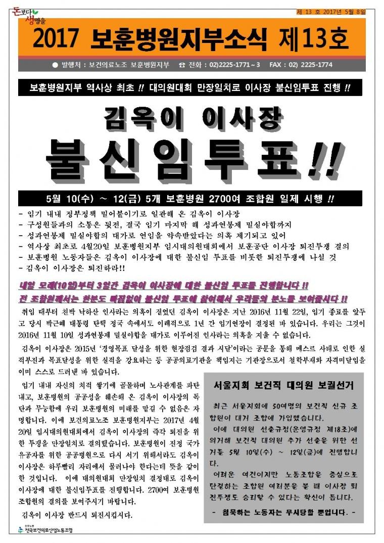 보훈병원지부 2017-13호 소식지(0508)001.jpg