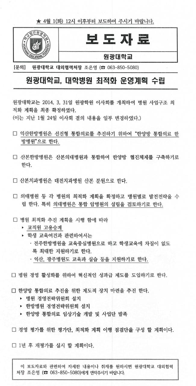 2014.4.1-원광학원 언론 보도자료.jpg