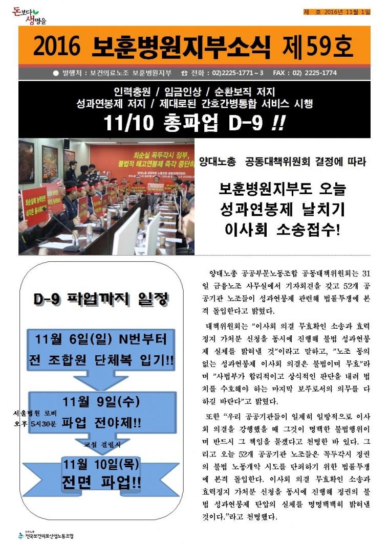 2016_보훈병원지부소식지59호001.jpg