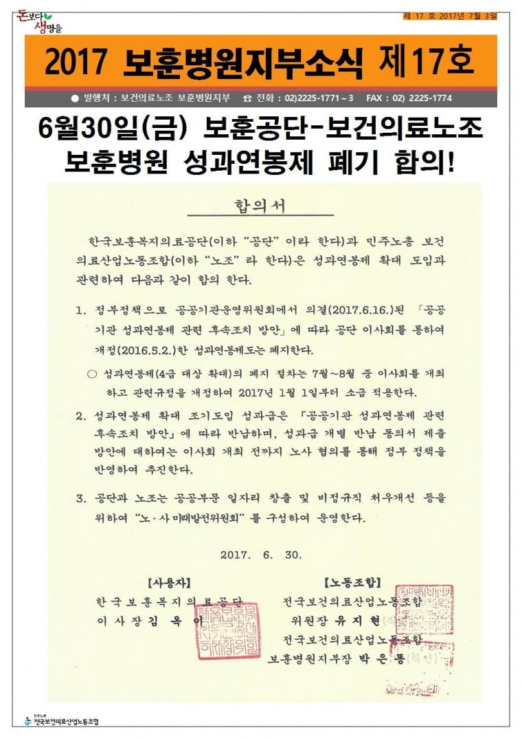 2017_보훈병원지부소식지17호(0703)_1.jpg