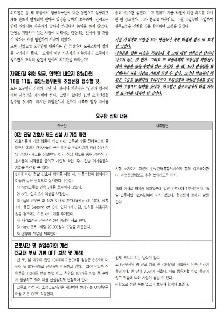 교섭속보-10호(1006) 10차 교섭보고, 조정신청 선포002.jpg