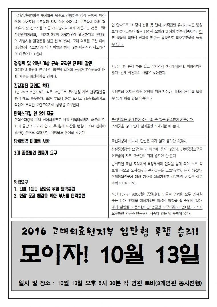 교섭속보-10호(1006) 10차 교섭보고, 조정신청 선포004.jpg