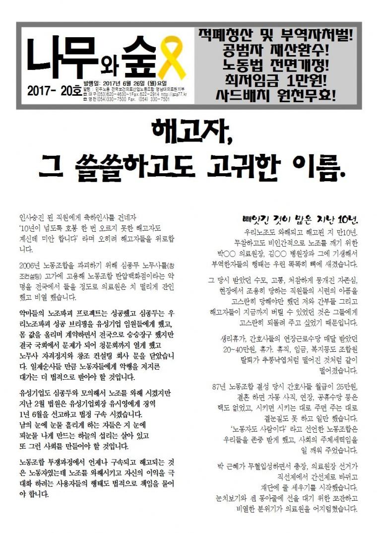 20170626유인물001.jpg