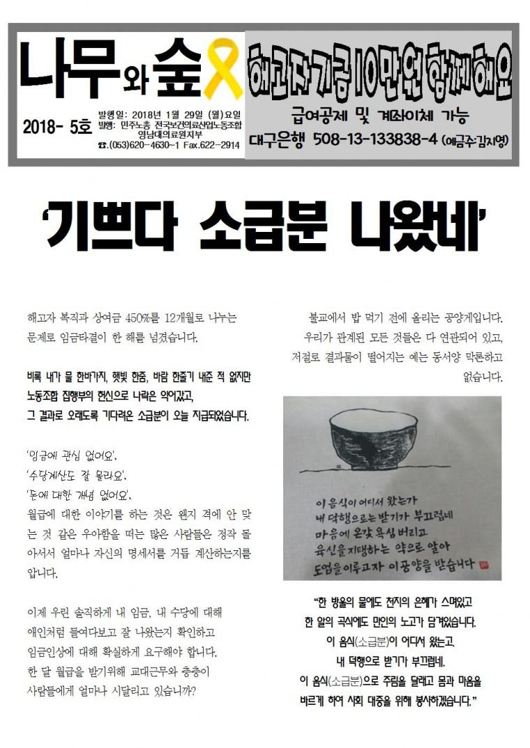 20180129유인물001.jpg