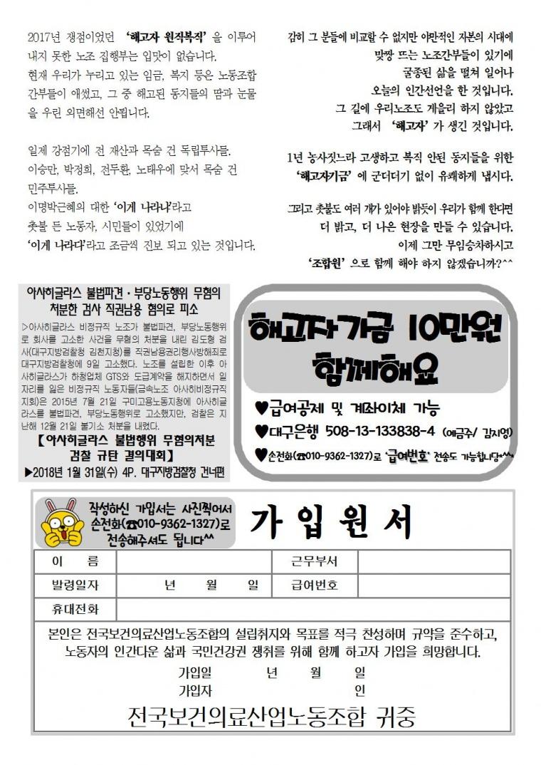 20180129유인물002.jpg