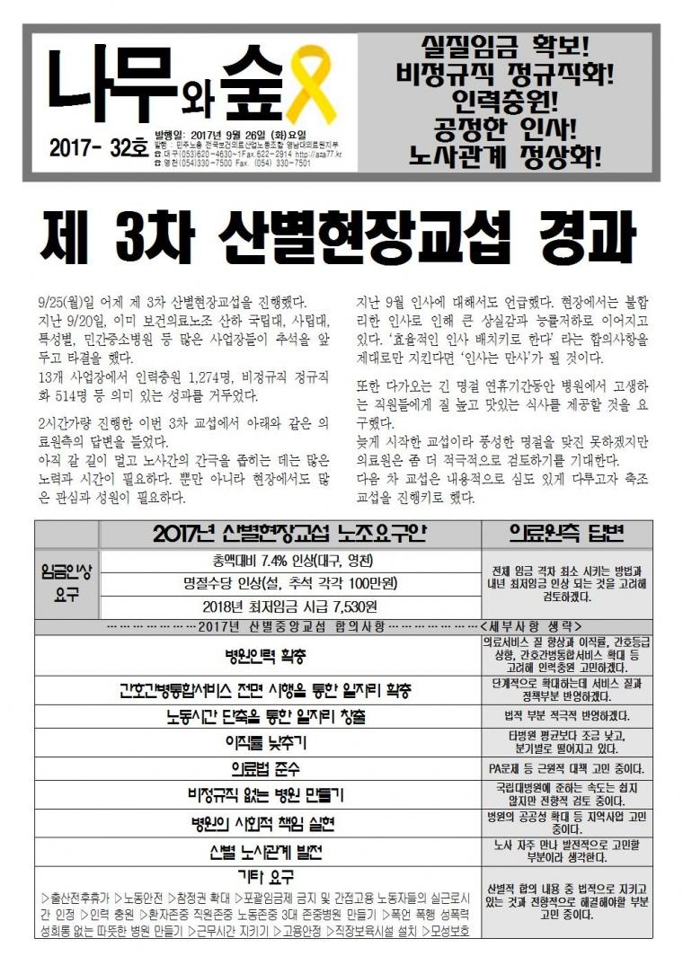 20170926유인물001.jpg