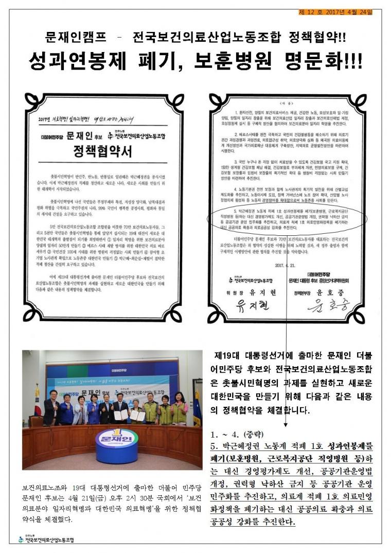 2017_보훈병원지부소식지12호002.jpg