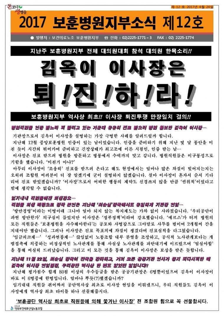 2017_보훈병원지부소식지12호001.jpg