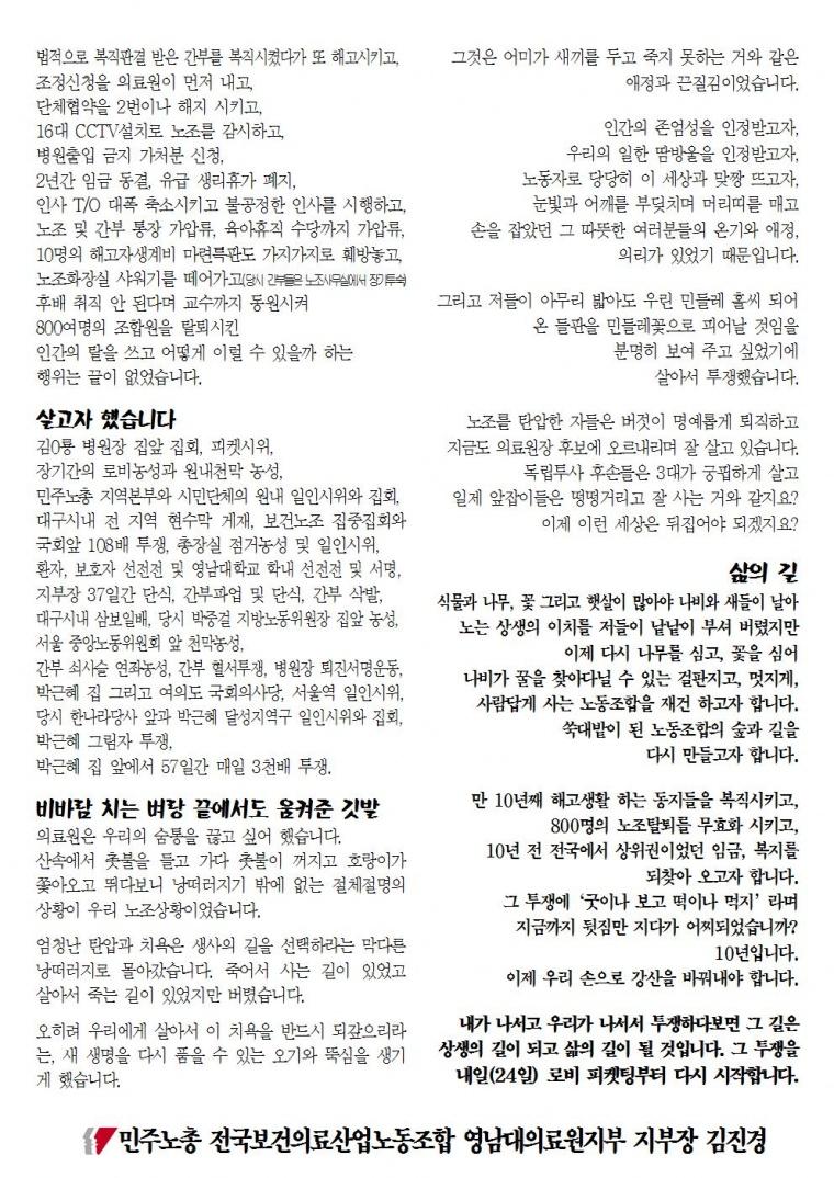 20171023유인물002.jpg