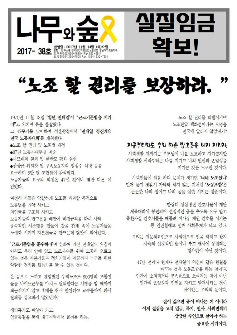 20171114유인물001.jpg