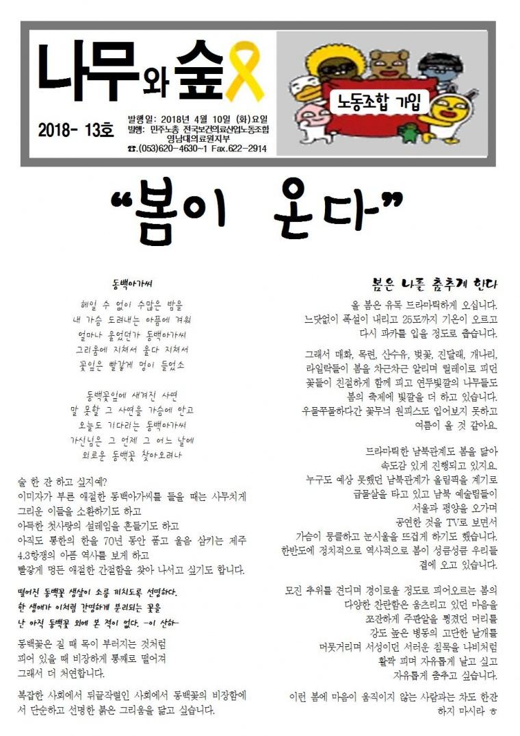 20180410유인물001.jpg