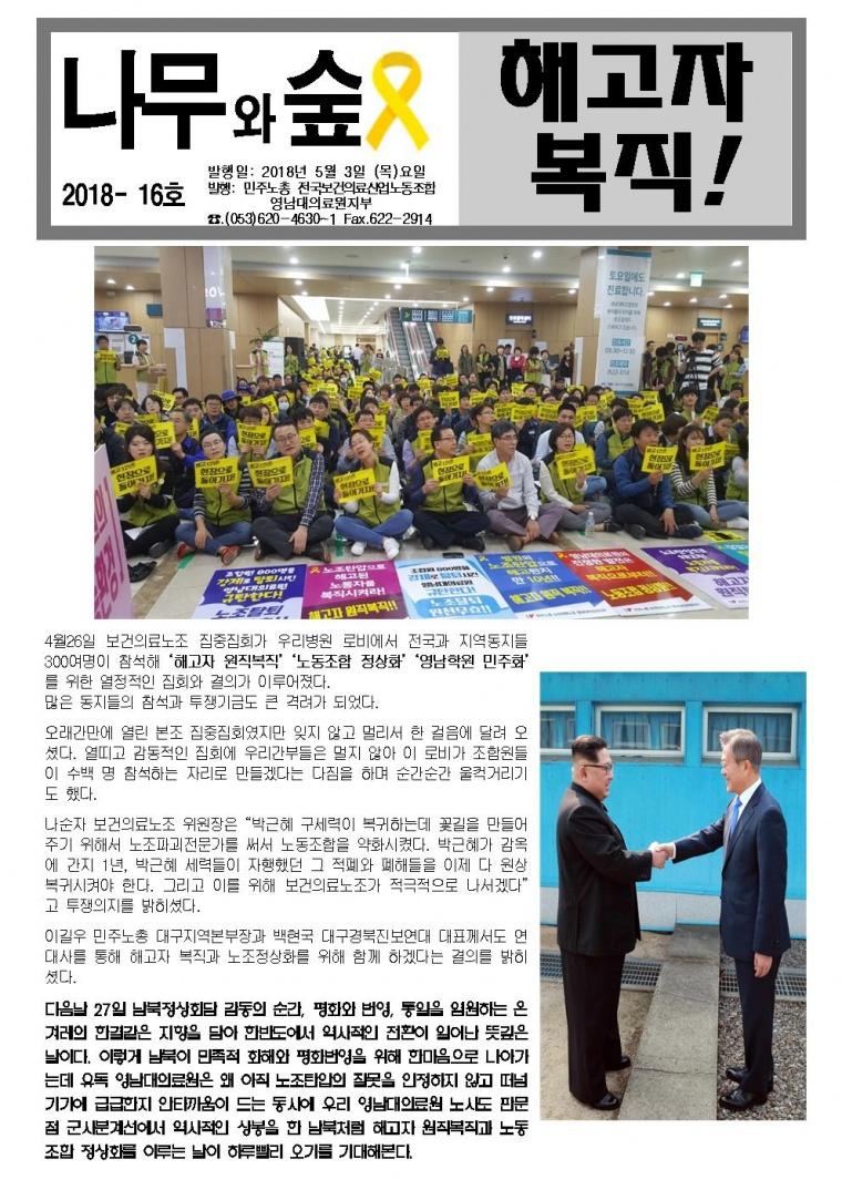 20180503유인물001.jpg